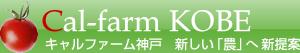 cal-farm kobe キャルファーム神戸 新しい「農」へ新提案